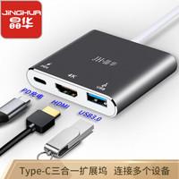 晶华 Type-C扩展坞usb-c转HDMI+USB3.0+PD苹果华为笔记本电脑充电高清4K扩展集成转换器 三合一 Z330