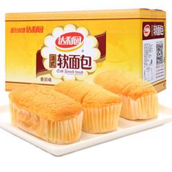 达利园 软面包香奶味面包 1.5kg +凑单品