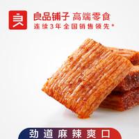 良品铺子素小烧(香辣味)200gx1袋 *16件