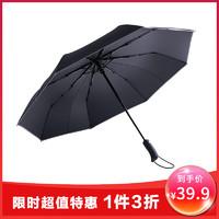 TFO 防紫外线 强效抗风全自动折叠雨伞