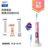 飞利浦(PHILIPS) 电动牙刷 蓝牙版 儿童声波震动牙刷HX6352/43 粉色款 内含2支刷头+10款多彩贴纸