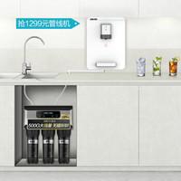 安吉尔V3Plus净水器家用厨房500G大通量直饮水机 2405-ROB60a(A8)