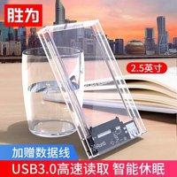 胜为(shengwei)移动硬盘盒2.5英寸 USB3.0SATA接口