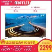 创维Skyworth 65英寸闪电侠 HDR人工智能4K超高清智能语音互联网液晶电视机 M9系列