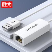 胜为(shengwei) USB2.0转RJ45网线接口 百兆有线网卡转换器 适用笔记本电脑外置网线转接头 UR-301W