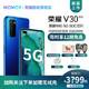 HONOR 荣耀 V30 PRO 5G 智能手机 8GB+128GB 3299元包邮