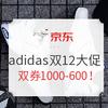 新增券、必看活动 : 京东 adidas双12大促,好价再降,完美收官
