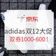 新增券、必看活动:京东 adidas双12大促,好价再降,完美收官 抢1000-300店铺券!双券1000-600!