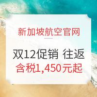 新加坡航空官网双12促销 全国多地-新加坡/印度尼西亚/泰国/澳大利亚机票