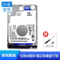 西部数据(WD)蓝盘 1TB 笔记本机械硬盘1T 7mm 128M 2.5英寸 WD10SPZX