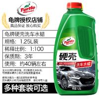 龟牌硬壳洗车液泡沫清洗剂上光型汽车水蜡去污蜡清洁美容大桶套装