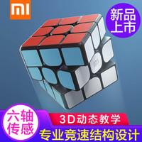 小米(MI) 小米智能魔方玩具六轴传感识别米家app智能家居联动 小米智能魔方