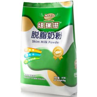 Nouriz 纽瑞滋 脱脂成人奶粉 单袋 1kg *5件