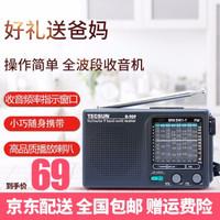 德生(Tecsun) 老年人全波段收音机广播半导体 便携式老人半导体迷你R-909 爆款推荐 *2件