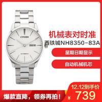 Citizen/西铁城 男士自动机械手表日本原产不锈钢表带NH8350-83A(649元包邮包税)
