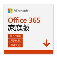 微软 Office 365 家庭版 1年订阅 电子下载版 即买即用 6账号共享30台设备 Windows PC/Mac/平板/手机均适用