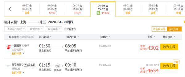 国航直飞!五一机票!上海-意大利米兰往返含税机票