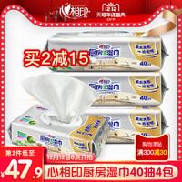 心相印厨房湿巾心心相印厨房清洁去油污湿纸巾40片4包 *2件