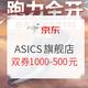 促销活动:京东 ASICS旗舰店 型暖双12 双券满1000-500元