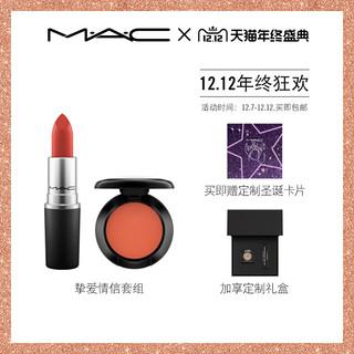 M·A·C 魅可 子弹头口红焦点眼影组合 时尚眼唇礼盒