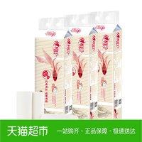 心相印无芯卷纸红悦锦鲤纸巾3层75克72卷家用卫生纸厕纸手纸实惠