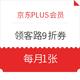 京东PLUS会员:承包一年火车票!客路9折优惠券 每月都能领1张