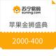 优惠券码:苏宁易购 苹果金狮盛典 优惠券 2000-400元/5000-530元,iPad专享优惠券