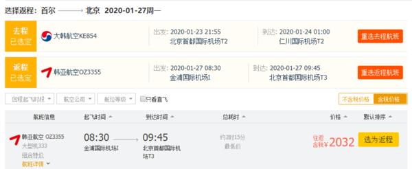 正春节!全国多地直飞韩国首尔往返含税机票