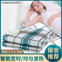 HANASS 电热毯单人 电褥子 学生宿舍单人电热毯70*150cm
