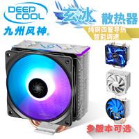 九州风神 玄冰400/300/玄冰GT AM4/1151静音散热器四热管RGB风扇