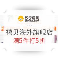 苏宁国际 禧贝海外直营旗舰店 满5件打5折