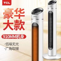 TCL取暖器家用暖风机立式电暖风浴室热风电暖器小型节能省电暖气