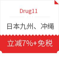 日本 DRUG ELEVEN综合免税店