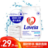 Lovela婴儿白色衣物洗衣粉 0-3岁宝宝儿童衣物专用洗衣清洁剂进口 1.625kg