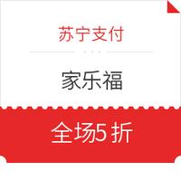 家乐福 X 工银/华夏/苏宁支付