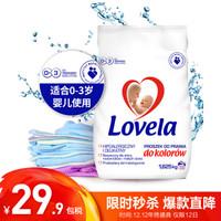 Lovela婴儿彩色衣物洗衣粉 0-3岁宝宝儿童衣物专用洗衣清洁剂进口 1.625kg