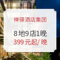 禅驿酒店集团 8地9店1晚通兑券 含双早 周末不加价