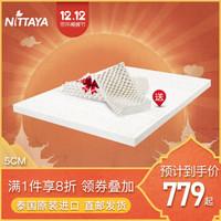 NITTAYA 妮泰雅 泰国原装进口天然乳胶床垫 150*200*5cm
