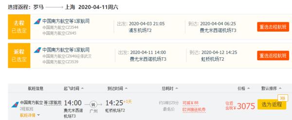 跨清明班期!广州/上海-意大利罗马特价机票