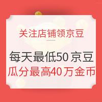 """领京豆瓜分40万金币 : 参加""""关注店铺领京豆""""福利,每天最低得50京豆!"""