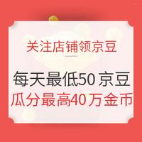"""参加""""关注店铺领京豆""""福利,每天最低得50京豆!"""
