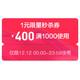 天猫精选 reebok官方旗舰店 1000-400大额券 1元