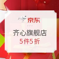 齐心 京东自营官方旗舰店 暖冬特惠