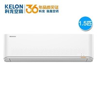 Kelon 科龙 KFR-35GW/QTA3a 大1.5p匹 变频空调
