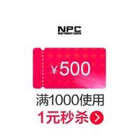 npc官方旗舰店满1000元-500元店铺优惠券12/12 12:00-23:59