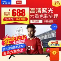 值友专享:TCL L32F3301B 32英寸 窄边框护眼 LED液晶平板电视机 L32F3301B(USB本地播放/六重色彩处理)