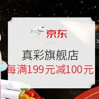 京东 真彩旗舰店 双12促销