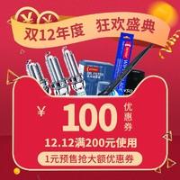 电装旗舰店满200元-100元店铺优惠券12/12-12/12
