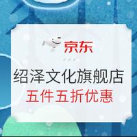 京东 绍泽文化自营官方旗舰店 提前约惠