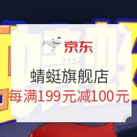 京东 蜻蜓自营官方旗舰店 双12促销